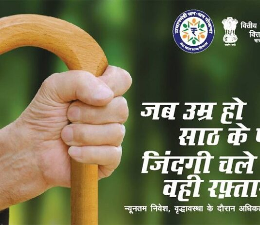 Everything You Want To Know About Atal Pension Yojana